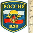 Russian and Soviet patches