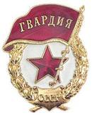 Soviet Guards badge. Brass with screw back.
